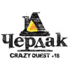 Чердак - Crazy Quests